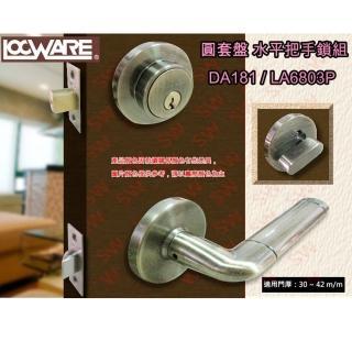 【加安牌】水平把手+輔助鎖 DA181+LA6803P 60mm(青古銅 圓套盤水平鎖 板手鎖 補助鎖 把手鎖)