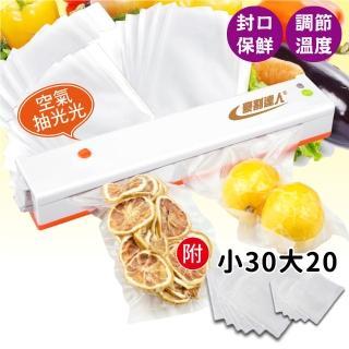 【豪割達人】第二代家用抽取真空包裝機(划算組封口機-贈袋大25+小25)