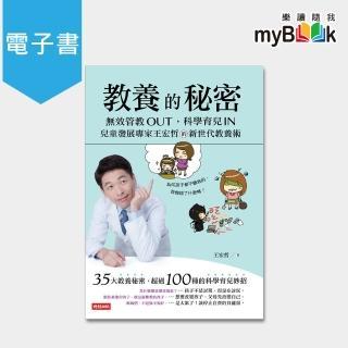 【myBook】教養的秘密:無效管教Out 科學育兒 In 兒童發展 王宏哲的新世代教養術(電子書)