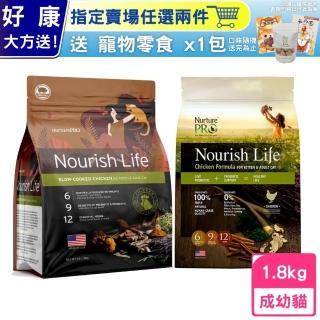 【NurturePRO 天然密碼】低敏雞肉/幼貓&成貓配方 4lb/1.8kg
