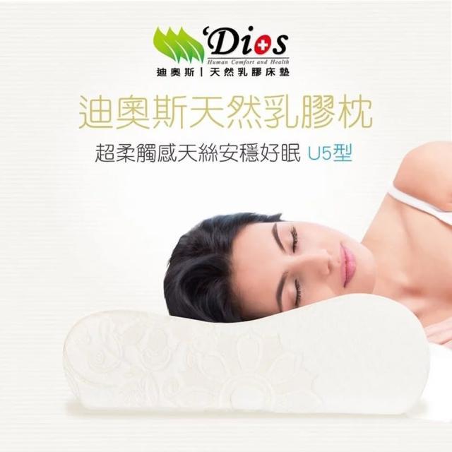 【迪奧斯】100%純天然乳膠枕(超柔觸感天絲防霉抗菌