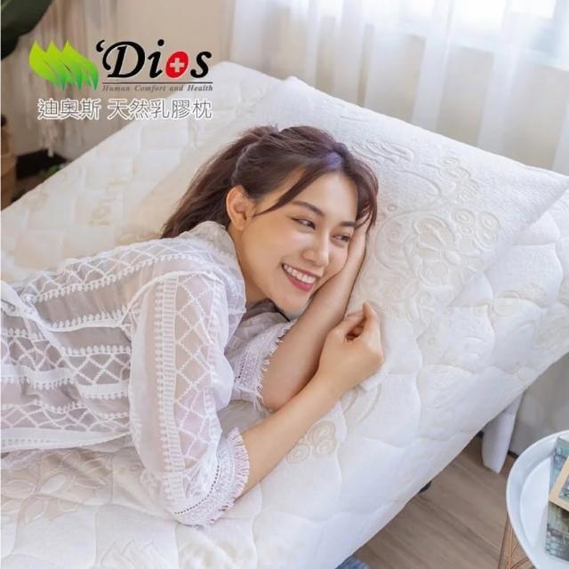 【迪奧斯】100%純天然乳膠枕頭(超柔觸感天絲防霉抗菌M5