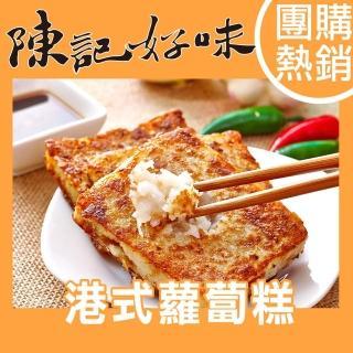 【陳記好味】港式蘿蔔糕、芋頭糕-3包30片