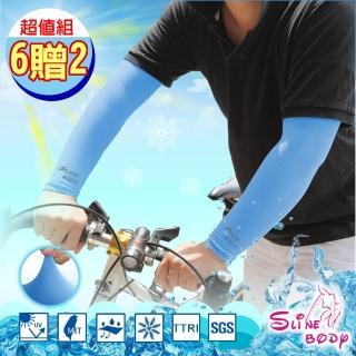 【S LINE BODY】冰玉礦石極涼感袖套(6贈2)