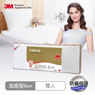 【3M】防蹣床墊-中密度-加高型(5X6.2雙人)