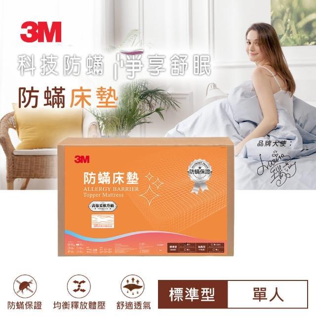 【3M】低密度防蹣記憶床墊-標準型4cm(單人3x6.2)/