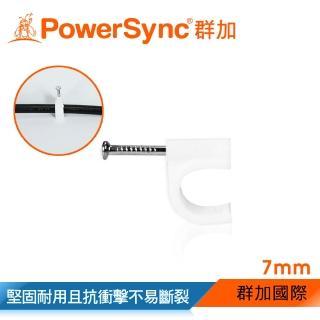 【PowerSync 群加】電源線扣ㄇ型固定扣/7mmx20入(ACLWAGLTE9)