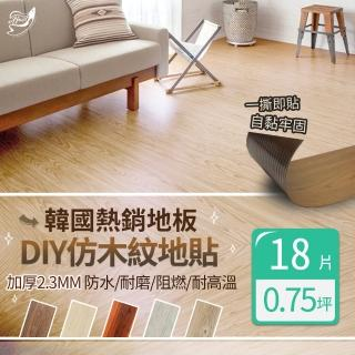 【Effect】韓國熱銷抗刮吸音仿木DIY地板(18片/約0.75坪)