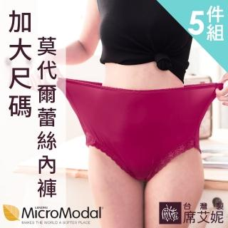 【SHIANEY 席艾妮】女性超加大尺碼內褲 莫代爾棉質纖維/40-50吋腰圍適穿 孕婦也適穿 台灣製(五件組)