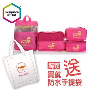 【M Square】kids 旅行四件組送 防水手提袋