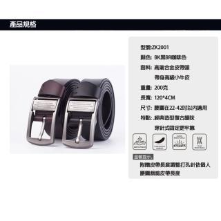 【ZK】經典款穿針式牛帶皮帶黑色 附ZK2010BK 打孔針(ZK2001BK黑色/BR咖啡色)