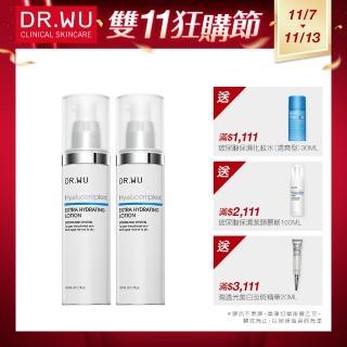 【DR.WU 達爾膚】買1送1-玻尿酸保濕精華乳50ML