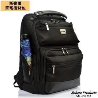 【Sphere 斯費爾】筆電後背包 DC7030 黑色(多層多功能)