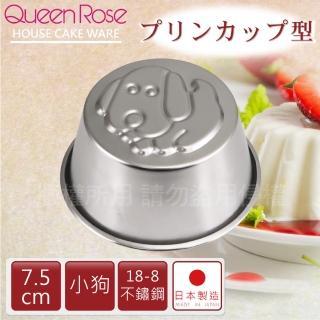 【QueenRose】日本18-8不銹鋼果凍布丁模-小狗(日本製)