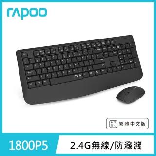 【rapoo 雷柏】雷柏Rapoo 1800P5無線鍵鼠組(無線鍵鼠)