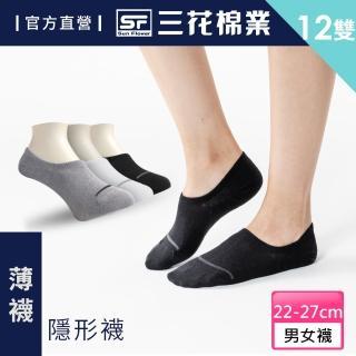 【SunFlower三花】三花超隱形休閒襪.襪子(買6送6件組)