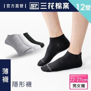 【SunFlower三花】三花隱形襪.襪子(薄-夏天專用_12雙組)