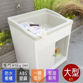 【Abis】日式穩固耐用ABS櫥櫃式大型塑鋼洗衣槽(雙門-4入)