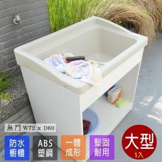【Abis】日式穩固耐用ABS櫥櫃式大型塑鋼洗衣槽(無門-1入)