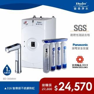 【獨家銷售】普德 BD-3004NH 進階版 無壓觸控式櫥下型飲水機(電子雙溫龍頭設計)