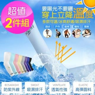 【KISSDIAMOND】時尚韓版超涼感冰絲抗UV防曬袖套超值2入組(騎車/遮陽/抗曬/透氣/冰爽/吸濕排汗/8色可選)