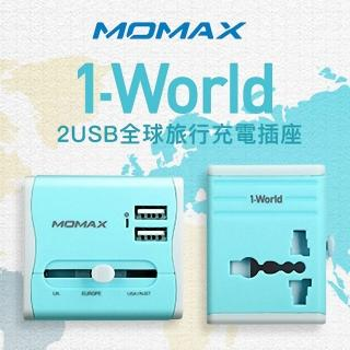 【Momax】1-World 2.1A 2USB 旅行充電插座-UA4(USB萬用充電器/全球旅行萬用轉接頭/雙USB旅行擴充座)