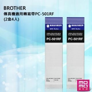 【BROTHER】傳真機適用轉寫帶 2盒4入(PC-501RF 適用FAX-575)