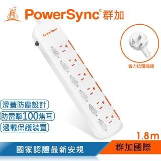 【PowerSync 群加】六開六插滑蓋防塵防雷擊延長線/1.8m(TPS366DN9018)