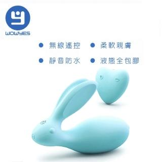 【歐亞思WOWYES】兔兔來襲-8頻遙控雙震按摩器(淺藍)