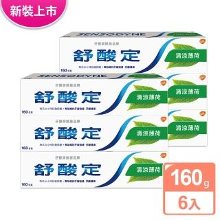 【舒酸定-熱銷回饋加量下殺 買3送3】長效抗敏牙膏-清涼薄荷160g(共6入)