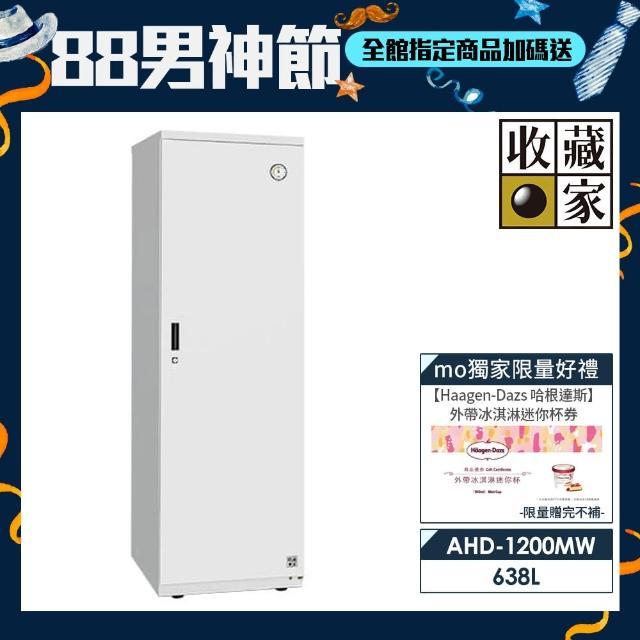 【收藏家】居家收納全自動638公升電子防潮鞋櫃AHD-1200MW(明亮白)/