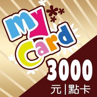 【MyCard】3000點點數卡/