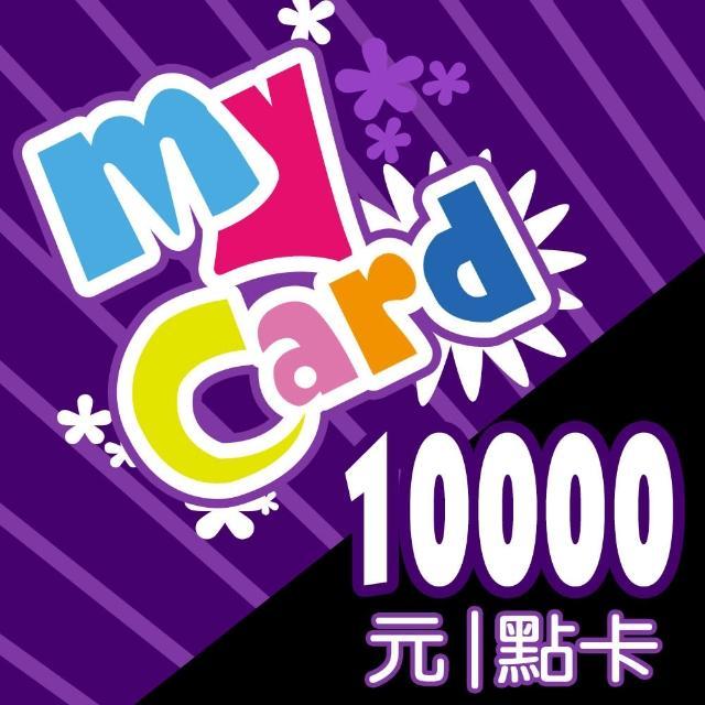 【MyCard】10000點點數卡/