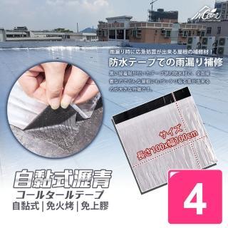 【ICR】自黏式防水防漏隔熱瀝青貼100*100CM(4入)