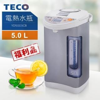 【TECO 東元】5L五段溫控熱水瓶 YD5003CB(限量福利品)