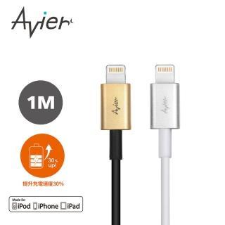 【Avier】Lightning 極速鋅合金充電傳輸線_Apple專用/1M(璀璨金/冰川銀)
