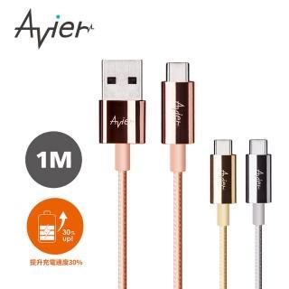 【Avier】Type C to A  極速鋅合金編織充電傳輸線_Type C專用/1M(玫瑰金/土豪金/科技銀)