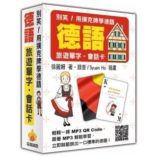 別笑!用撲克牌學德語:德語旅遊單字‧會話卡(隨盒附贈作者親錄標準德語朗讀MP3 QR Code)