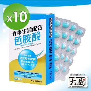 【Okura 大藏】全新升級新包裝 色胺酸+酸棗仁*10入組(30+10粒/盒)