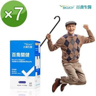 【BioJoy 百喬】關健_BioCell 二型膠原複合錠x7瓶(60錠/瓶)