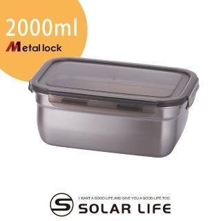 【索樂 】韓國Metal lock方形不鏽鋼保鮮盒2000ml-深型(304不銹鋼真空密封環保抗菌防漏保鮮盒)