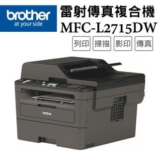 【Brother】MFC-L2715DW 黑白雷射自動雙面傳真複合機(速達)