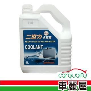 【二世力】33% 長效型 水箱精 4L