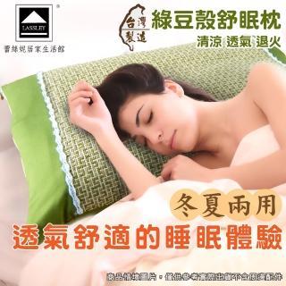 【LASSLEY】亞藤綠豆殼枕-綠色蕾絲(台灣製造 冬夏兩用 舒眠 天然 透氣 清涼 殼枕 草蓆)