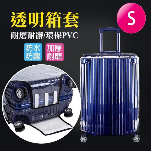 【VENCEDOR】行李箱套