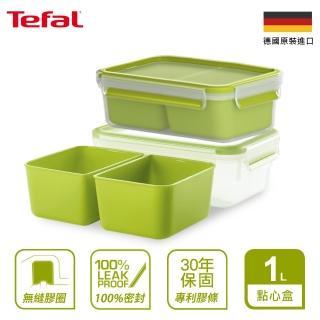 【Tefal 特福-買一送一】德國EMSA原裝 樂活系列無縫膠圈PP保鮮盒-點心盒1L(30年保固)