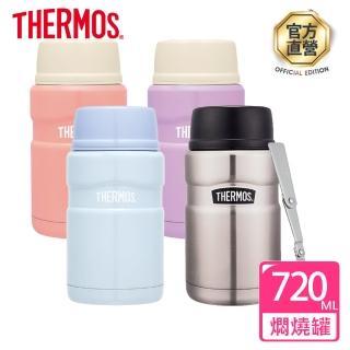 【THERMOS 膳魔師】不鏽鋼真空保溫食物燜燒罐0.72L(SK3021)