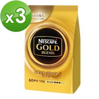 【雀巢咖啡】金牌微研磨咖啡補充包*3包(120g*3包)/