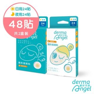 【護妍天使】隱形痘痘貼 超值小資組48貼(日用24貼1盒/夜用24貼1盒)