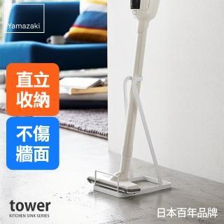 【日本YAMAZAKI】tower 立式吸塵器收納架-適用dyson 戴森吸塵器 :V6、V7、V8、V10、V11/直立式吸塵器(白)